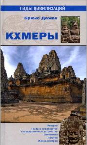История кампучийской трагедии
