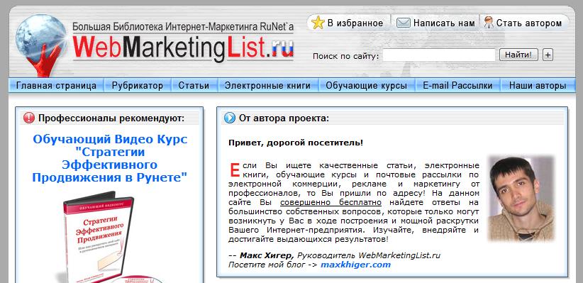 WebMarketingList.ru