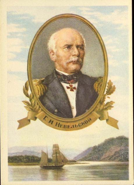 Невельской Геннадий Иванович
