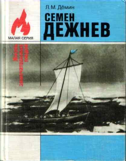 Семен Дежнев