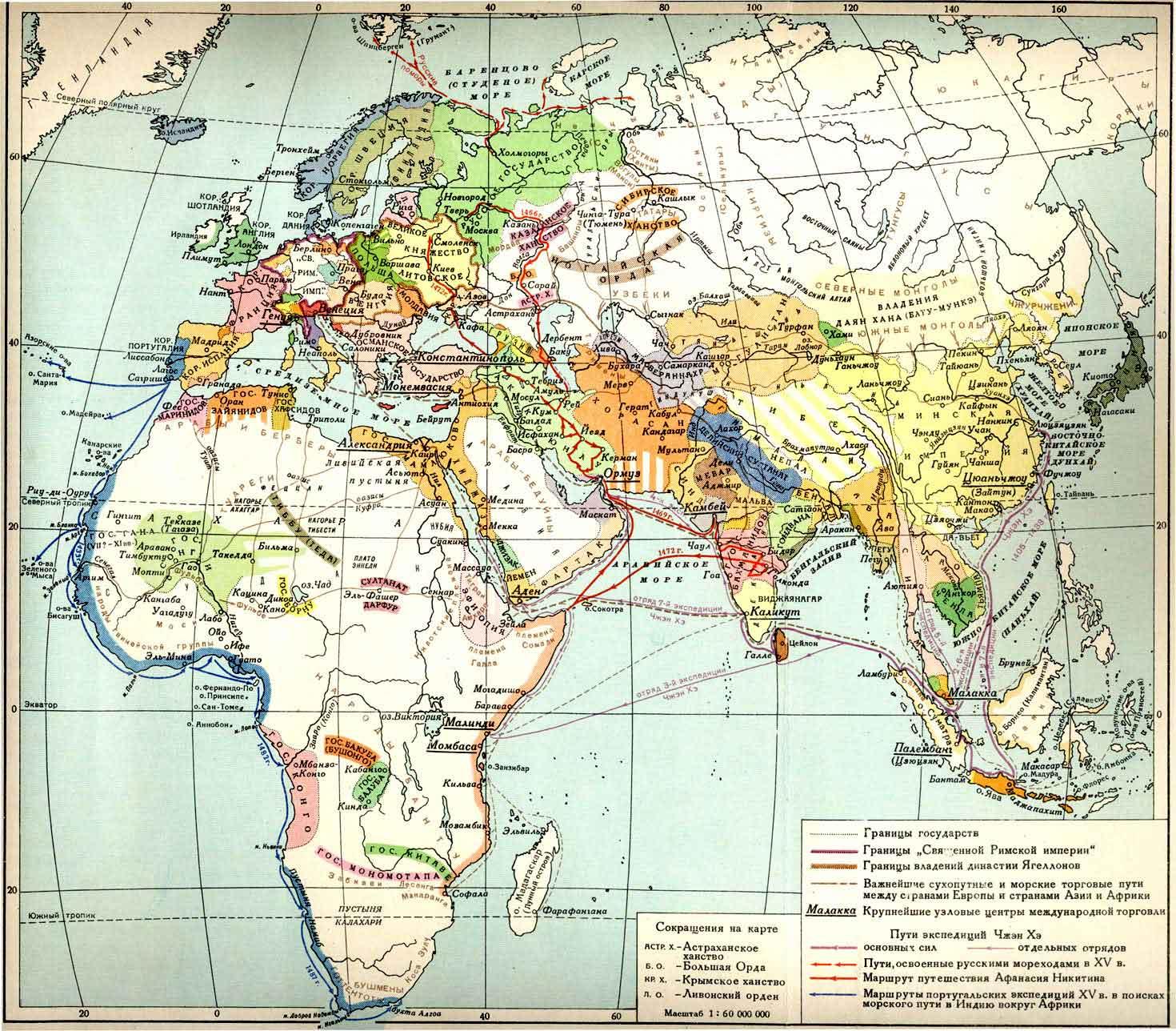 Великие географические открытия и освоение новых земель