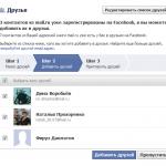 Первые шаги в Facebook