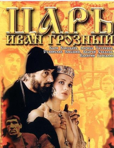 Иван Грозный (художественные фильмы)