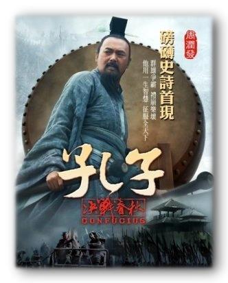 Конфуций (художественный фильм)