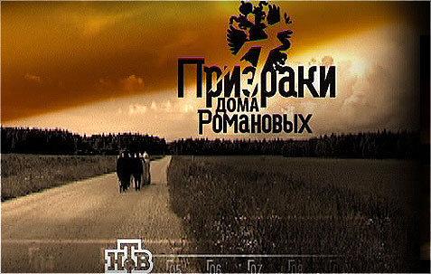 Фильмы о гибели последних представителей царского рода Романовых