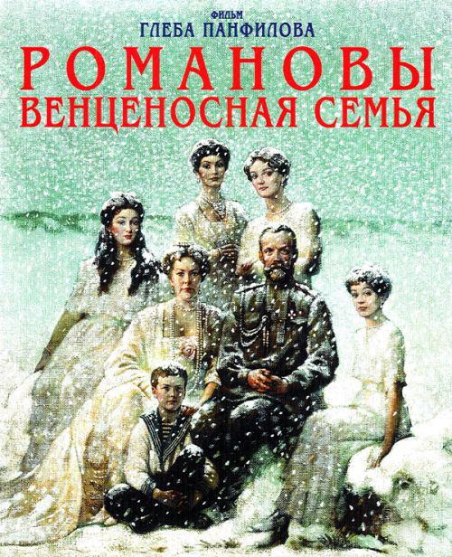 ФФильмы о гибели последних представителей царского рода Романовых