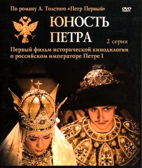 Фильмы о Петре Великом