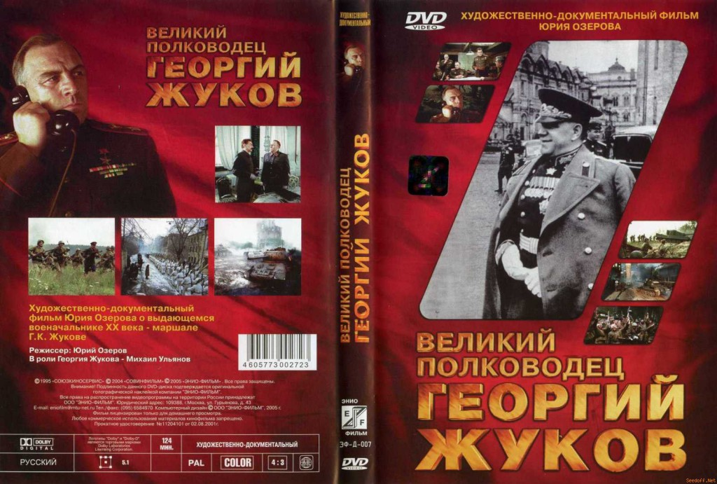 Великий полководец Георгий Жуков