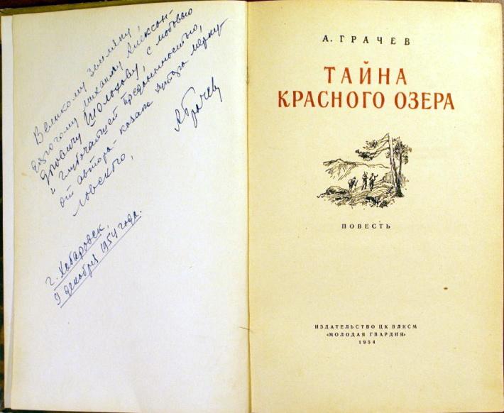 Александр ГРАЧЕВ Тайна Красного озера