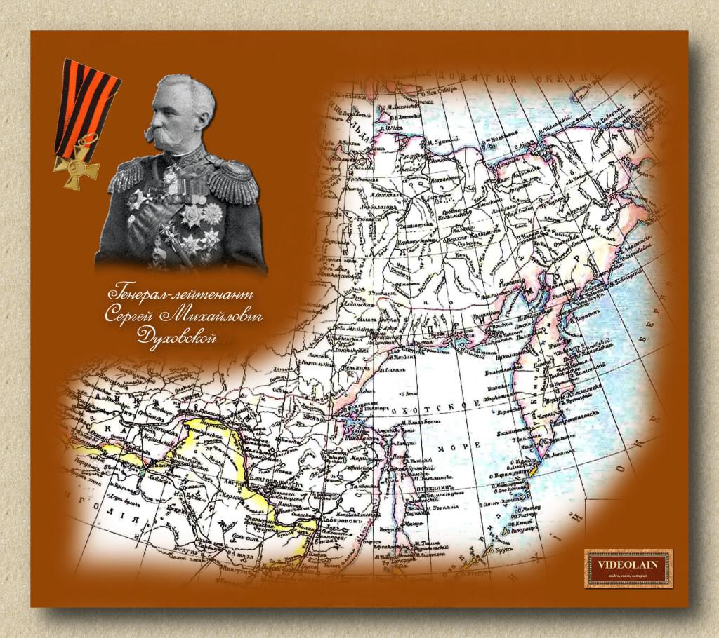 История Приамурья  Второй генерал-губернатор