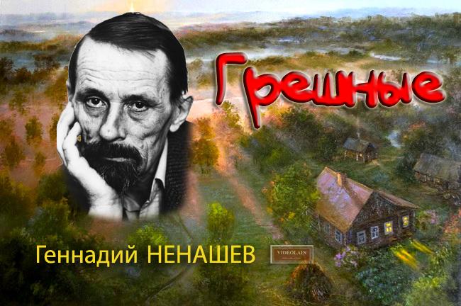 Геннадий НЕНАШЕВ. ГРЕШНЫЕ