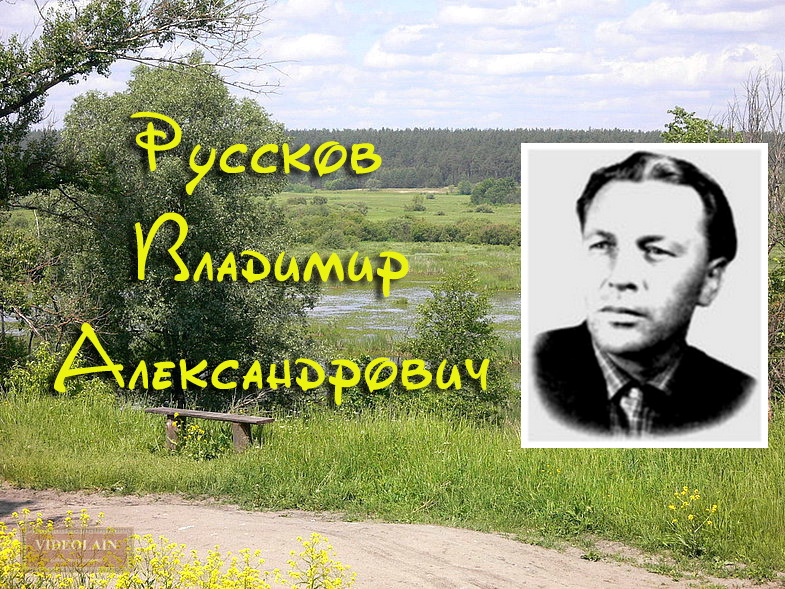 Руссков Владимир Александрович копия