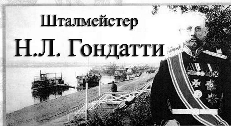 История Приамурья. Последний генерал-губернатор