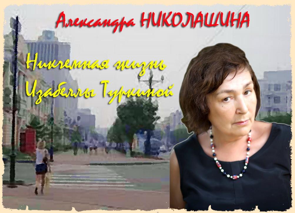Александра НИКОЛАШИНА Никчемная жизнь Изабеллы Туркиной
