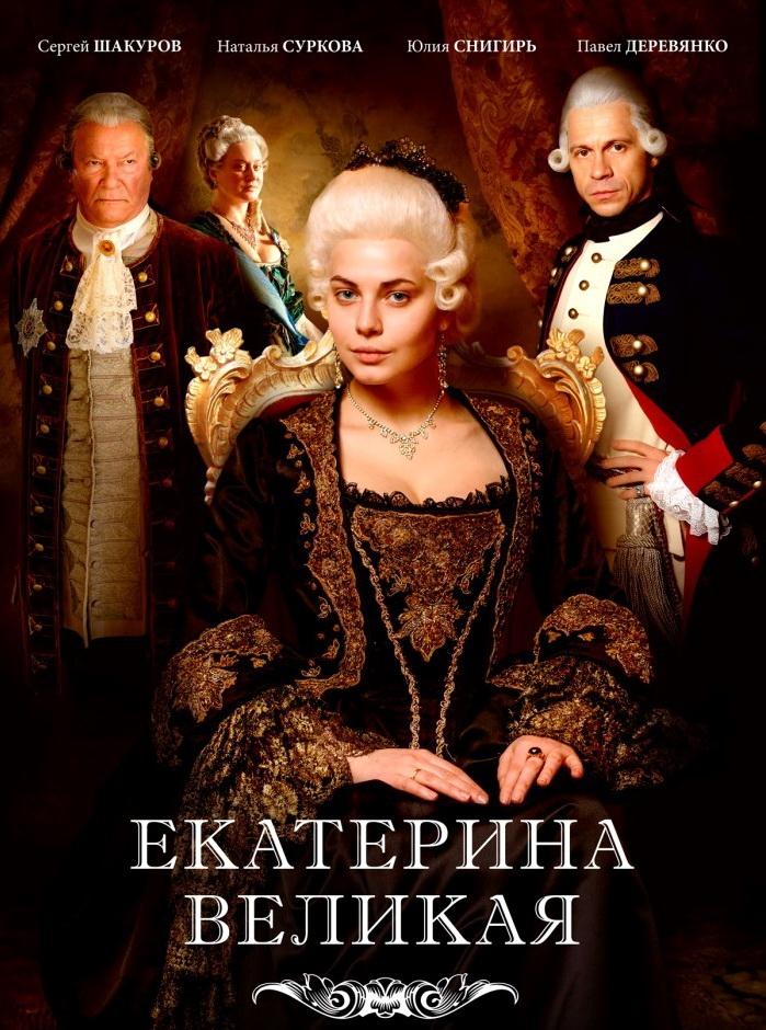 «Екатерина Великая» — российский исторический телевизионный сериал
