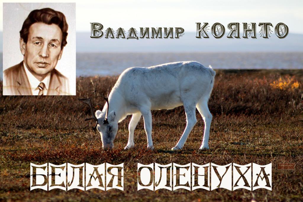 Владимир КОЯНТО. Белая оленуха