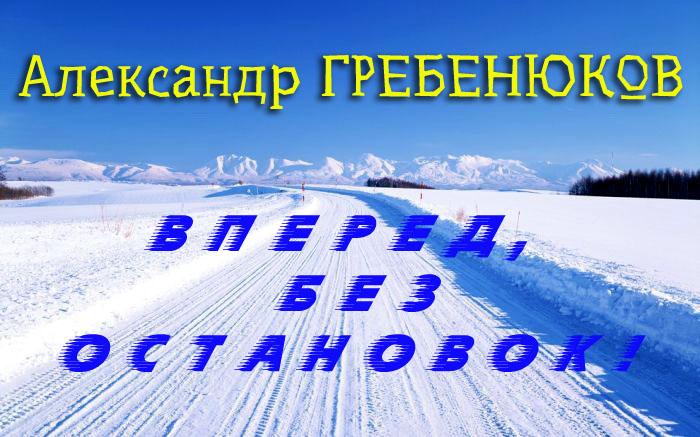 Александр ГРЕБЕНЮКОВ Вперед, без остановок!