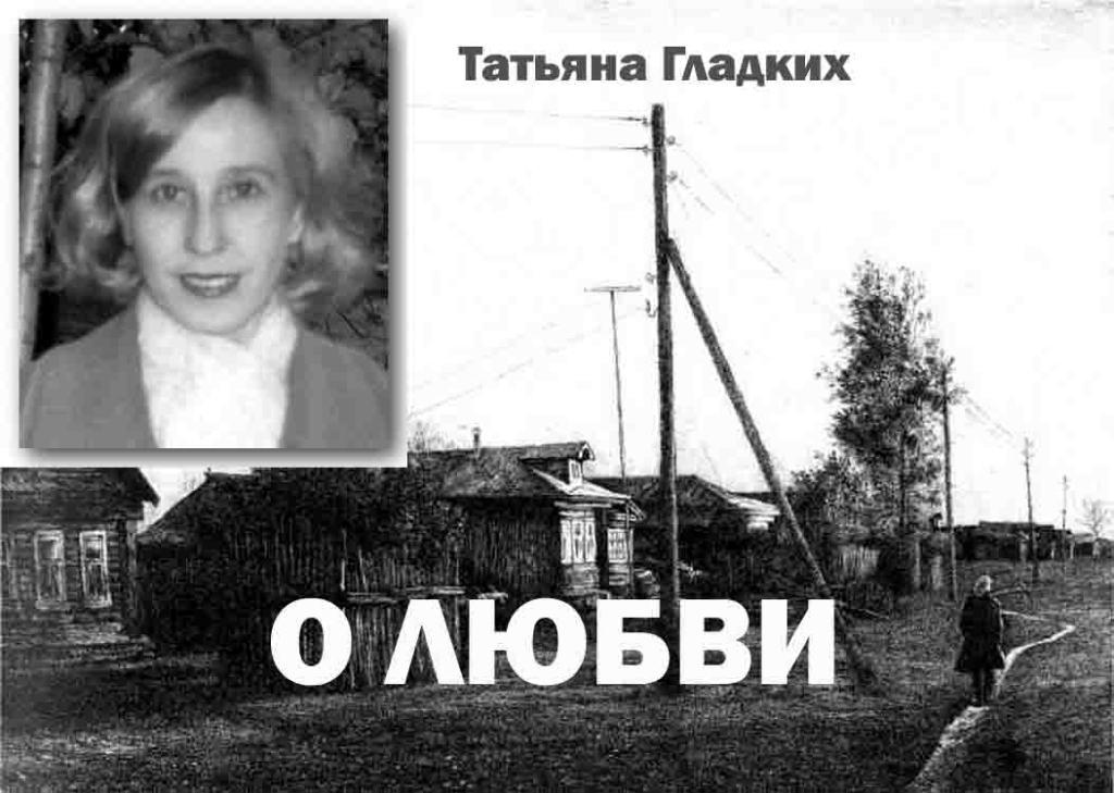 Татьяна ГЛАДКИХ О ЛЮБВИ