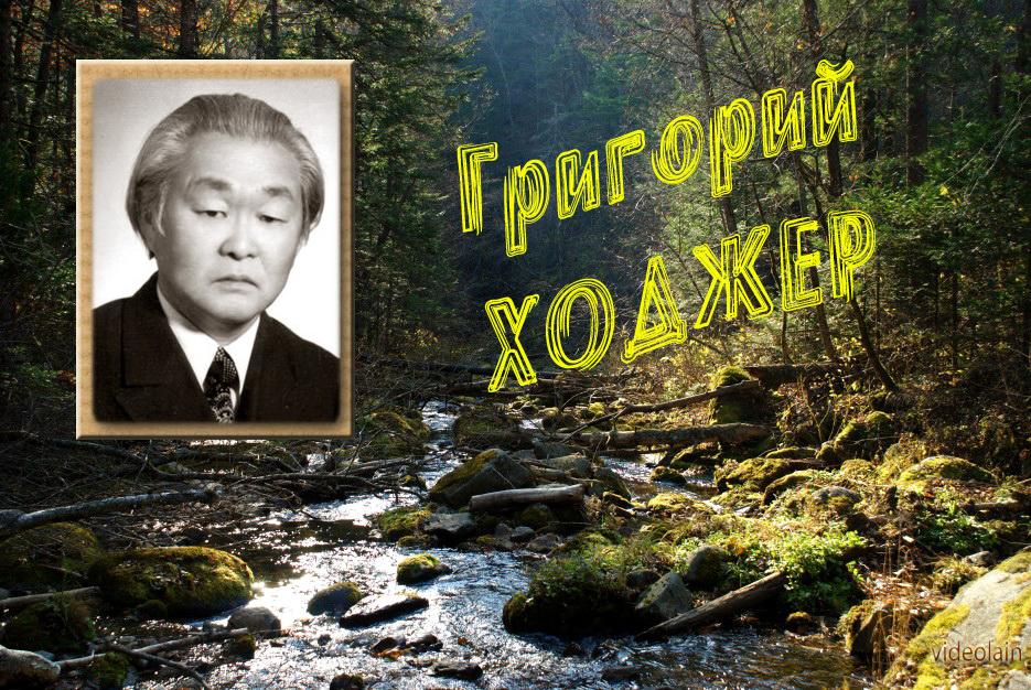 Григорий ХОДЖЕР