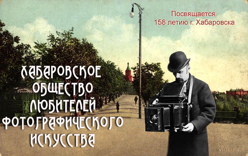 Хабаровское общество любителей фотографического искусства