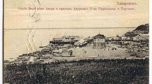 Открытки старого Хабаровска