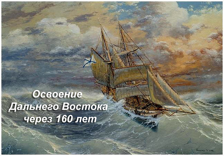 Освоение Дальнего Востока через 160 лет
