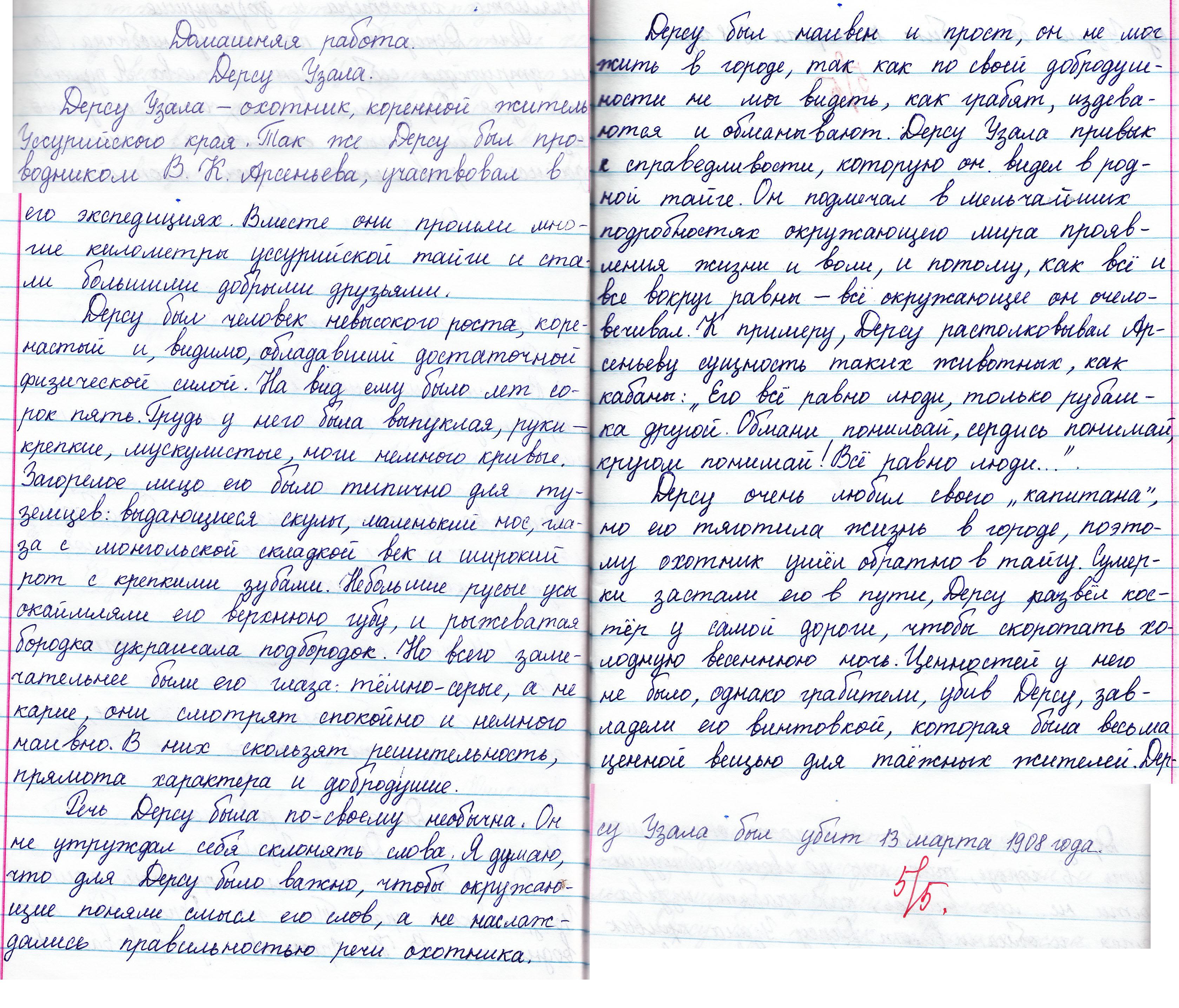 Художественный фильм Акиры Куросавы по мотивам произведений В.К. Арсеньева