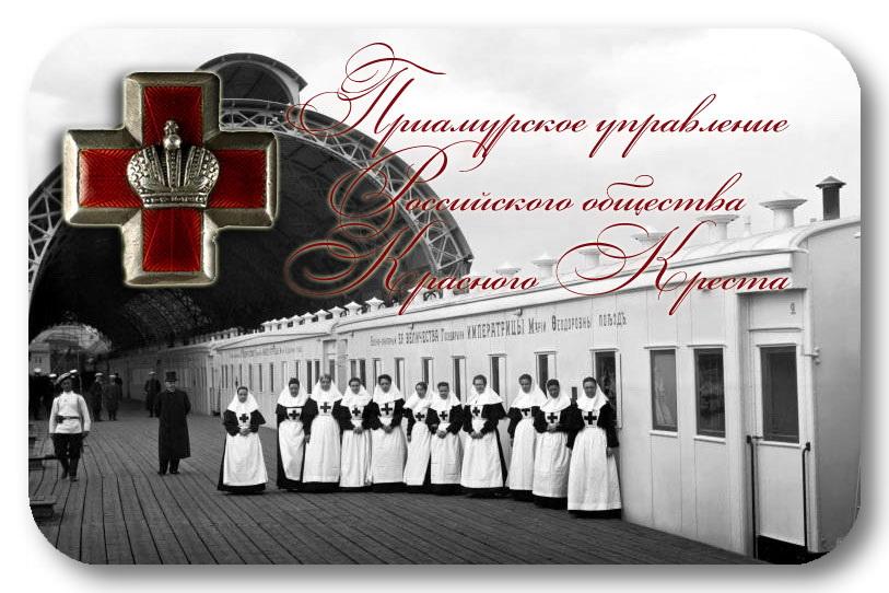Приамурское управление Российского общества Красного Креста