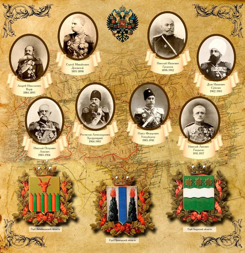 Образование Приамурского генерал-губернаторства