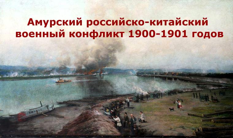 Амурский российско-китайский военный конфликт 1900-1901 годов