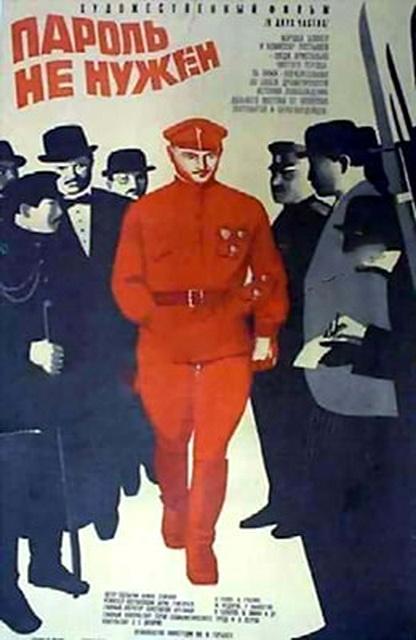 Пароль не нужен 1967