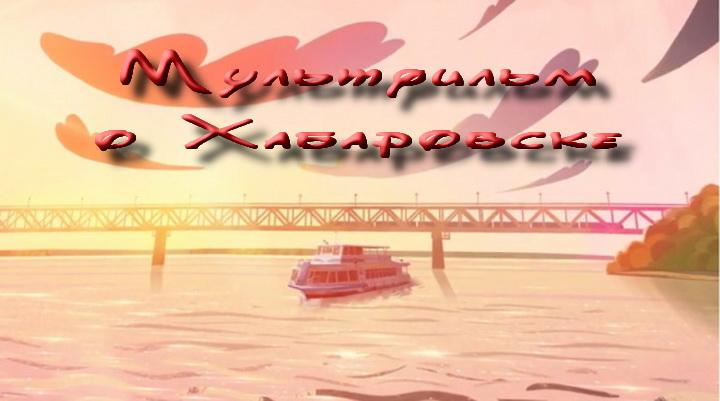 мультфильм о Хабаровске