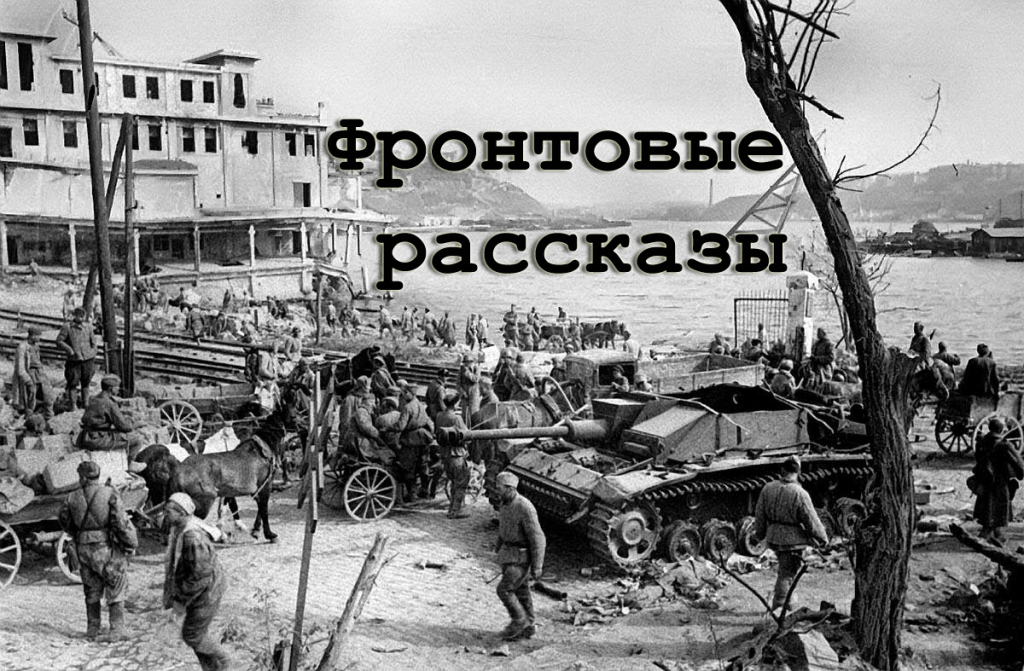 Николай ЗАНИН Фронтовые рассказы