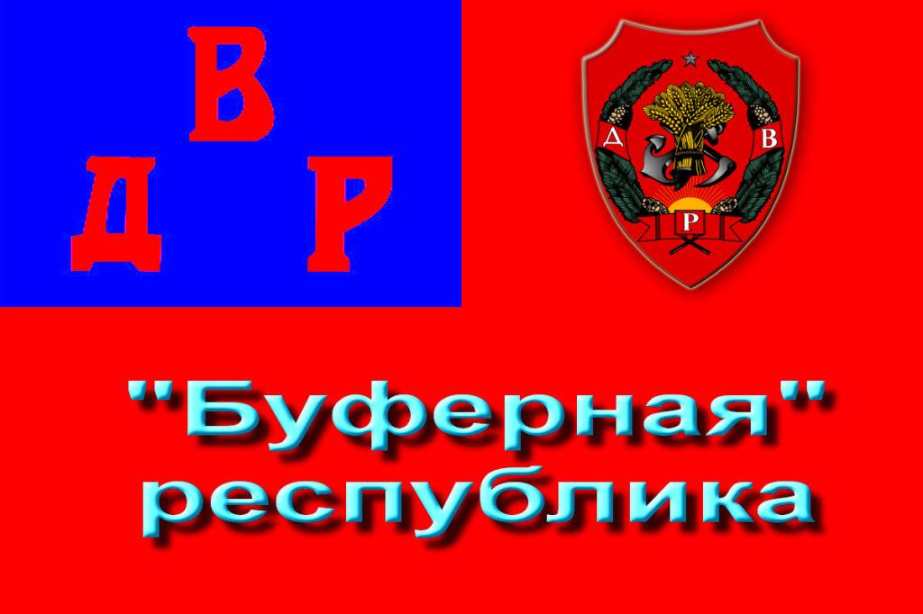 Дальневосточная  Республика Часть 1
