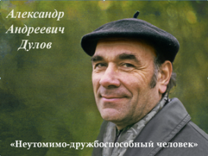 Александр ДУЛОВ