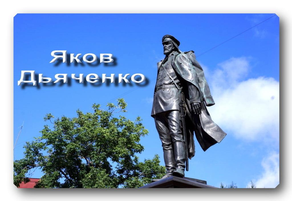 Яков Васильевич Дьяченко